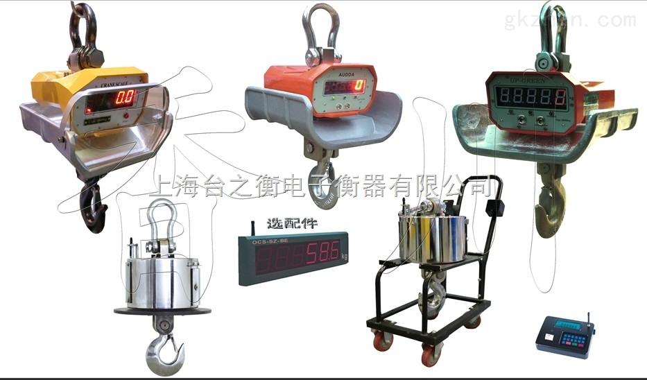 20吨电子吊秤 2T磅秤 30T磅称 3吨叉车秤