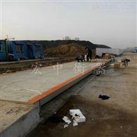 SCS-100T邯郸100吨地磅安装地上多少钱