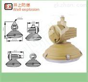 SBF6105-YQL120/150免维护节能防水防尘防腐灯!SBD1110免维护节能防爆灯