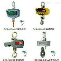 OCS-10T甘肃10吨直视吊秤,15吨电子钩子磅现货(品质保证)