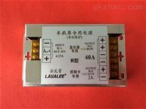 车载屏电源12V转5V40A-B降压非隔离系列