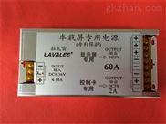车载屏电源12V转5V60A降压非隔离系列