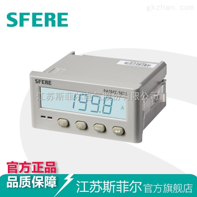 PA194I-5KY1交流单相电流表