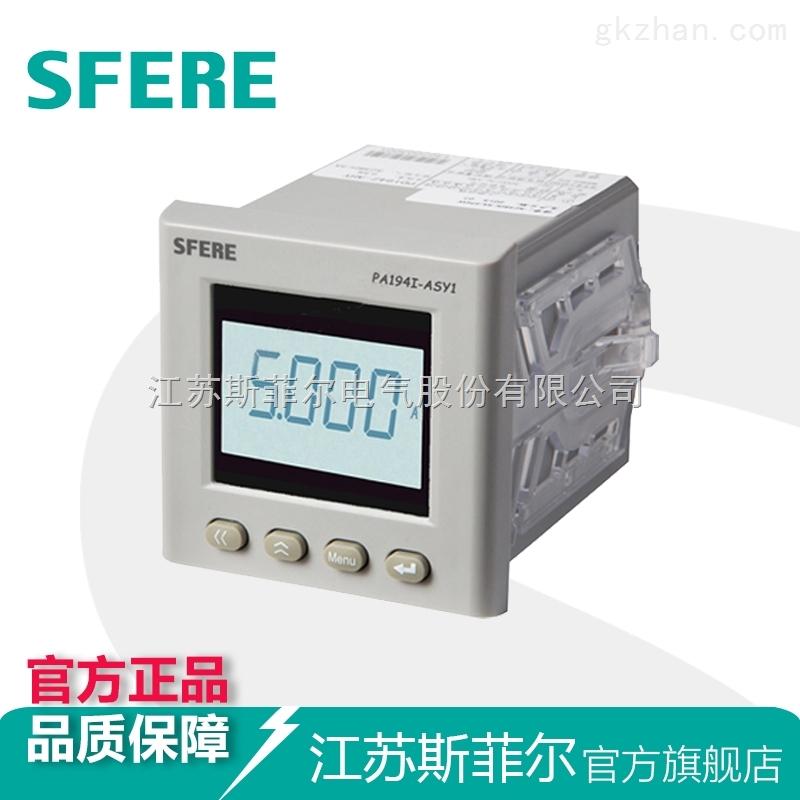 PA194I-ASY1带2路继电器输出功能的交流单相多功能电流表