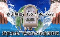 上海远传水表报价多少钱-批发