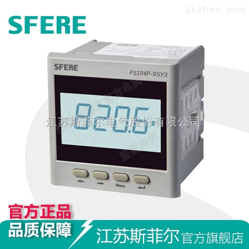 PS194P-9SY3具备RS485通讯交流LCD三相有功功率表