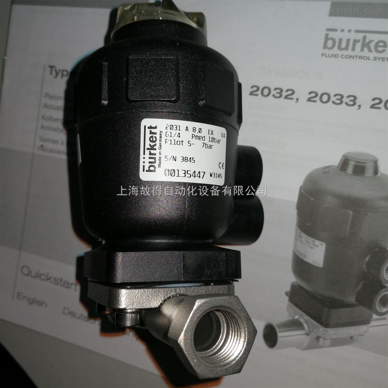宝德2031隔膜阀,burkert2031隔膜阀技术资料