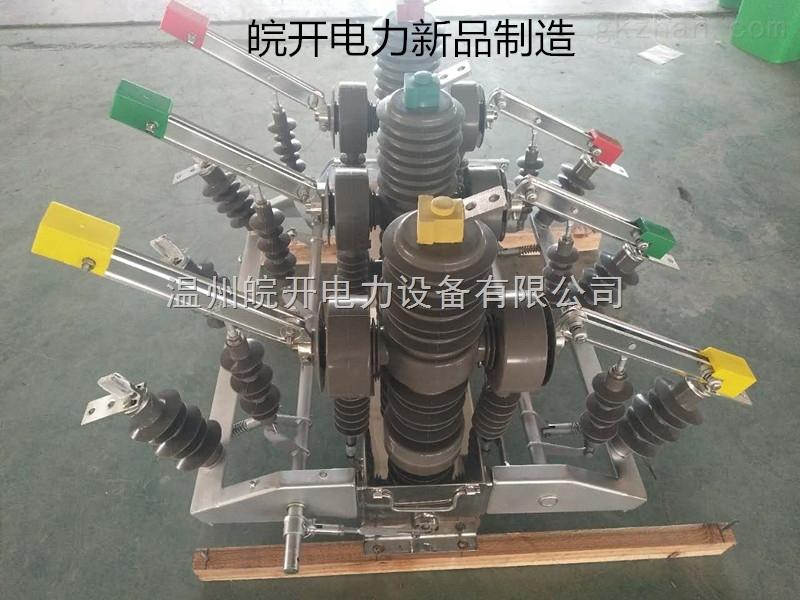 新疆双电源ZW32-12G真空断路器价格