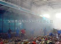 垃圾場噴霧除臭設備生產廠家 /認準谷耐