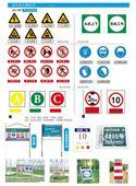 安全标示牌系列01使用方法