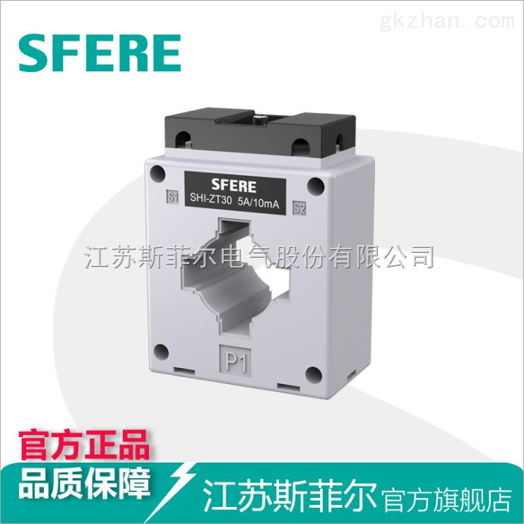 SHI-ZT30剩余电流漏电互感器