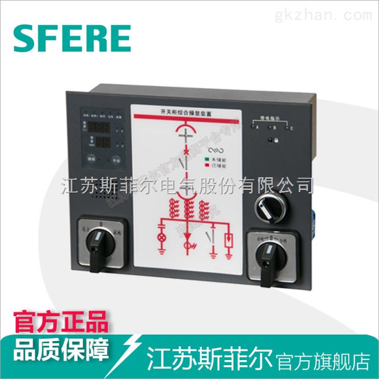 SKG303开关柜智能操控装置