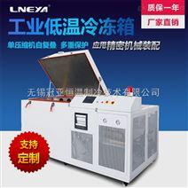 螺杆式冷冻机组汽车部件超低温测试专用