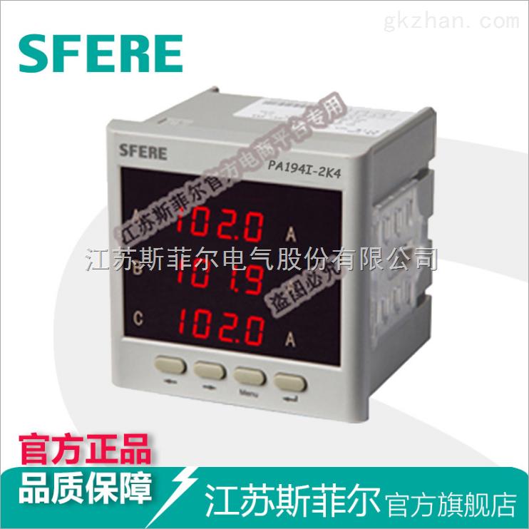 PA194I-2K4三相交流电流表