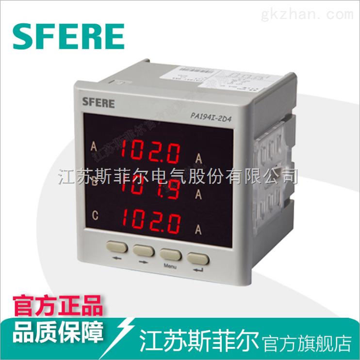 PA194I-2D4具备3路模拟量输出LED显示三相交流电流表