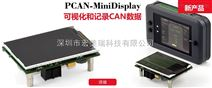 全新PEAK IPEH-002262-KSM01 PCAN-miniDisplay CAN连接器