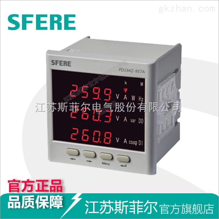 PD194Z-9S7A多功能数显电力仪表