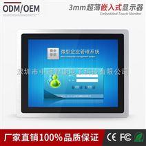 19寸3MM超薄工业触摸显示器
