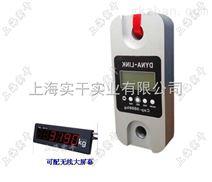 1T/2T无线测力计可配卸扣/红外遥控器