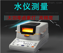 l卤素水仪测量表 大功率高精度 水分测定仪 台恒仪表厂家直销