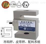 陕西汉中传感器H3-C3-500KG-3B