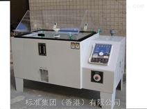 全自动盐雾腐蚀试验仪/盐水喷雾试验机