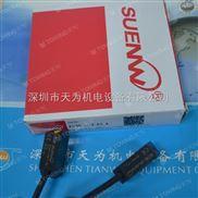 EW-T61 SUENW对射式光电开关