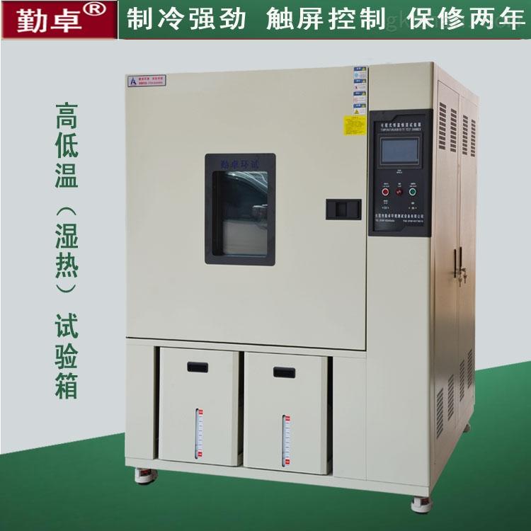 厂家高低温湿热交变箱800L潮湿环境试验箱
