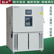 大连LED快速温度变化(湿热)试验箱