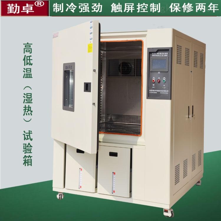 厂家高低温温热老化试验箱现货加速测试箱