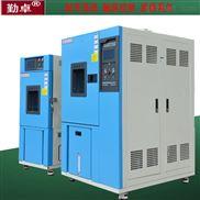 试验箱厂家高低温循环测试箱带湿度测试设备