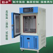 厂家现货可程式高低温试验箱现货-40℃~+150℃经济型高低温试验箱标准