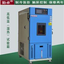 小型高低温试验箱国产zui小规格高湿度箱