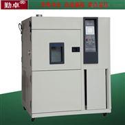 充电桩快温变试验箱 冷热冲击试验箱厂家