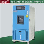 大型高低温温冲测试箱出口恒温恒湿试验箱
