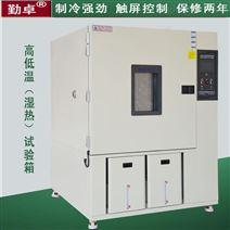 老化实验箱可程式交变试验机冷热冲击测试箱