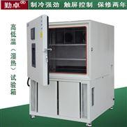 充电桩专用QZ-K225LT-5X快速温变试验箱