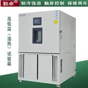 勤卓快温变试验箱温度快速变化箱直供越南