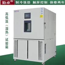 充电桩快温变试验箱 冷热冲击测试箱厂家