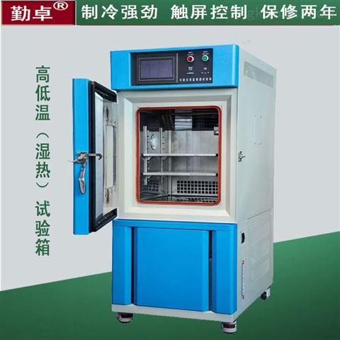 电源模块高低温试验箱电控柜恒温恒湿箱