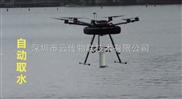 水文监测仪 无人机水质监测自动化多参数测定仪