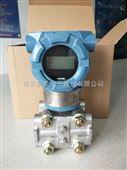 型带远传装置的差压/压力变送器