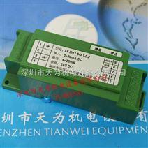 原装全新直流电流变送器LF-DI11-54A1-0.2