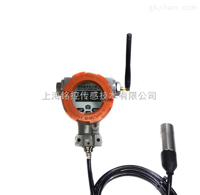 无线液位变送器传感器