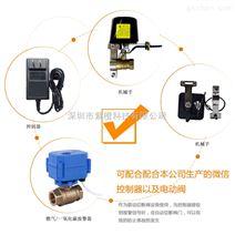 电动阀无线控制器 智能化养鱼换水 DN15 wifi远程定时开关