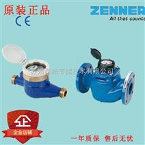 ZENNER真兰水平螺翼式485远传水表WS