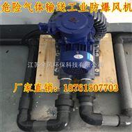 FB-1防爆高压风机/废油气回收防爆风机