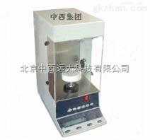 中西(LQS)液体表面张力测定仪* 型号:PX56-BZ-2库号:M238040