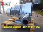 XGB-5500SYL5.5KWXGB漩涡双段高压风机/XGB双叶轮高压风机