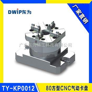 erowa的ER-007521对应的是东为精工的80方形气动卡盘吗